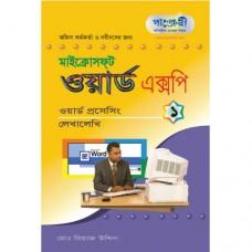 Microsoft Word XP-1